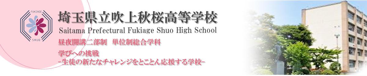 埼玉県立吹上秋桜高等学校